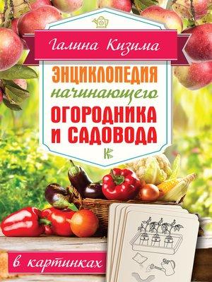 cover image of Энциклопедия начинающего огородника и садовода в картинках