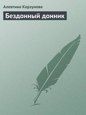 cover image of Бездонный донник