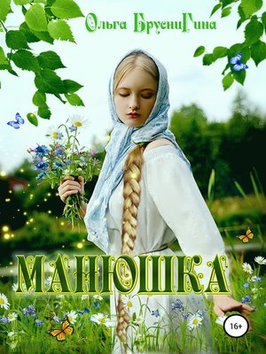 cover image of Манюшка