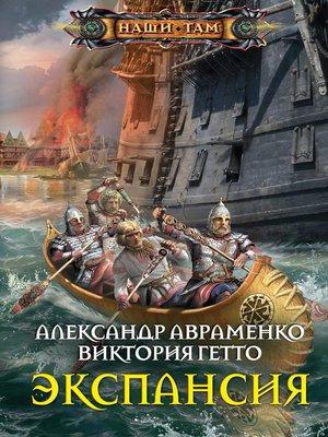 cover image of Экспансия