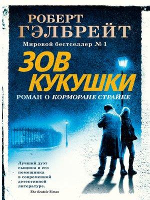 cover image of Зов кукушки