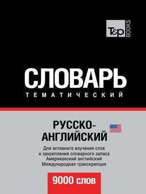 cover image of Русско-английский (американский) тематический словарь. 9000 слов. Международная транскрипция