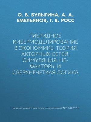 cover image of Гибридное кибермоделирование в экономике