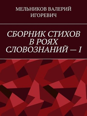 cover image of СБОРНИК СТИХОВ ВРОЯХ СЛОВОЗНАНИЙ–I