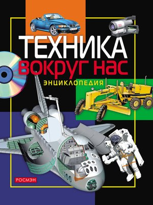cover image of Техника вокруг нас. Энциклопедия