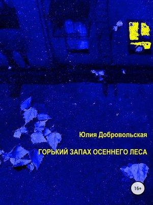 cover image of Горький запах осеннего леса