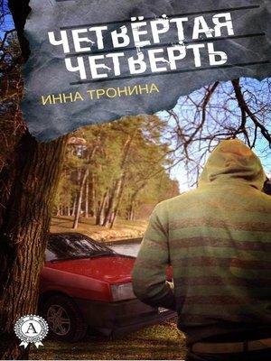 cover image of Четвёртая четверть