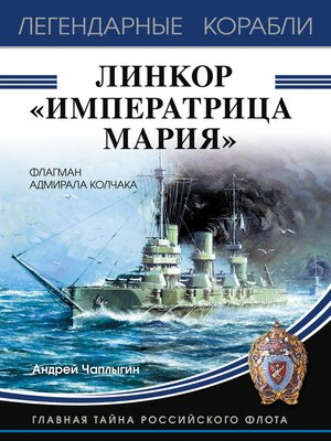 cover image of Линкор «Императрица Мария»