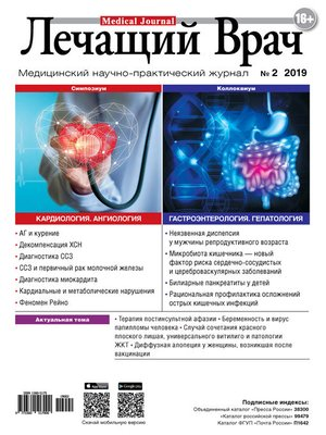 cover image of Журнал «Лечащий Врач» №02/2019