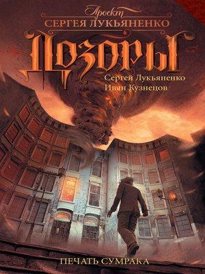 cover image of Печать Сумрака