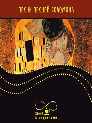 cover image of Песнь песней Соломона