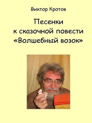 cover image of Песенки к сказочной повести «Волшебный возок»