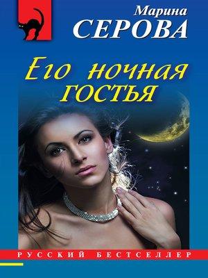 cover image of Его ночная гостья