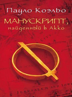 cover image of Манускрипт, найденный в Акко