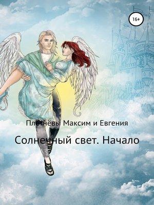 cover image of Солнечный свет. Начало