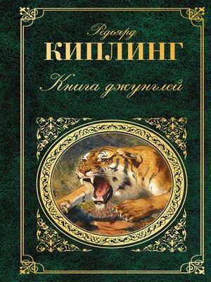 cover image of Книга джунглей (сборник)