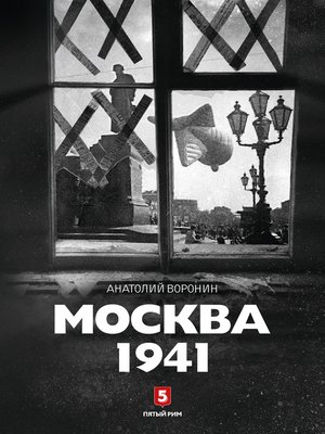 cover image of Москва, 1941