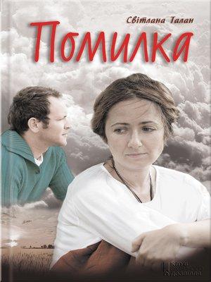 cover image of Помилка