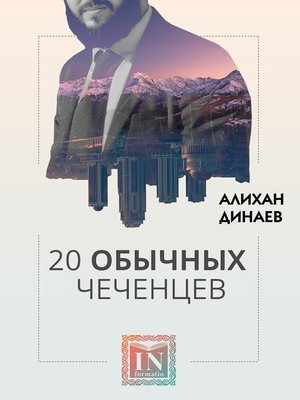 cover image of 20 обычных чеченцев