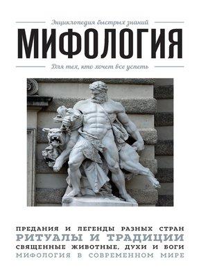 cover image of Мифология. Для тех, кто хочет все успеть