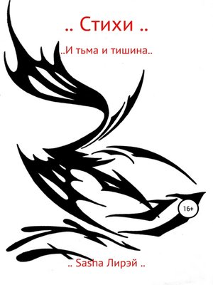 cover image of .. Стихи ..