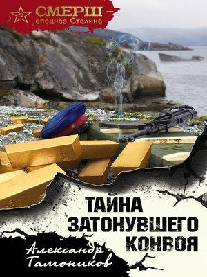 cover image of Тайна затонувшего конвоя