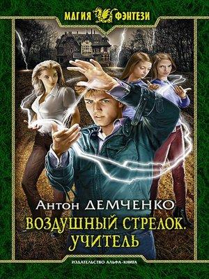 cover image of Воздушный стрелок. Учитель
