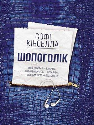 cover image of Шопоголік