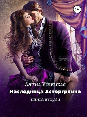 cover image of Наследница Асторгрейна. Книга 2