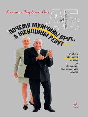 cover image of Почему мужчины врут, а женщины ревут