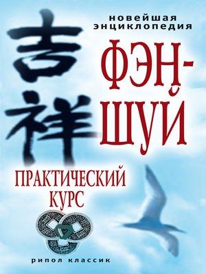cover image of Новейшая энциклопедия фэн-шуй. Практический курс