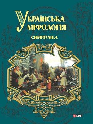 cover image of Українська міфологія. Символіка