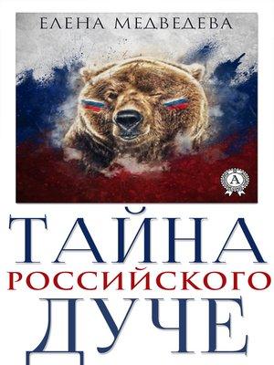 cover image of Тайна российского дуче