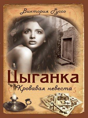 cover image of Цыганка. Кровавая невеста
