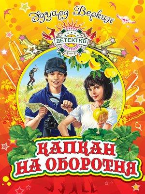 cover image of Капкан на оборотня