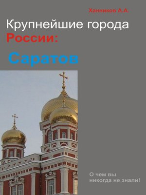 cover image of Саратов