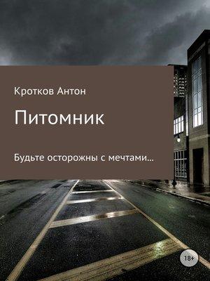 cover image of Питомник