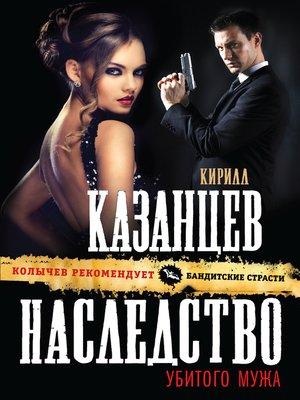 cover image of Наследство убитого мужа