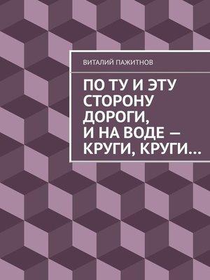 cover image of Поту иэту сторону дороги, инаводе– круги, круги...