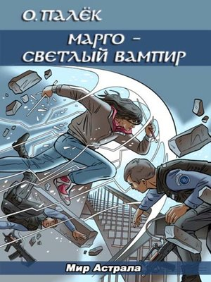 cover image of Марго – светлый вампир