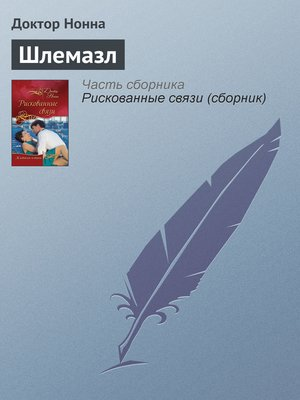 cover image of Шлемазл