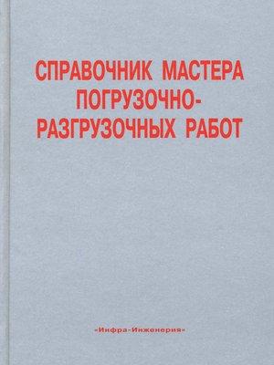 cover image of Справочник мастера погрузочно-разгрузочных работ