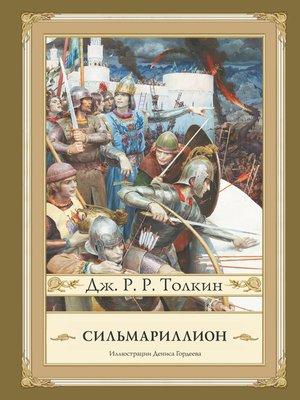 cover image of Сильмариллион
