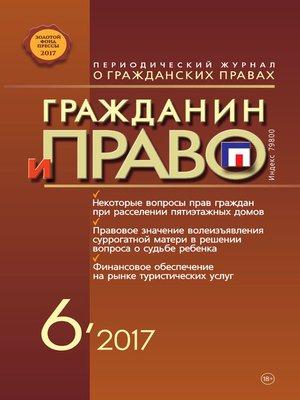cover image of Гражданин и право №06/2017