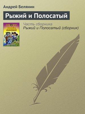 cover image of Рыжий и Полосатый
