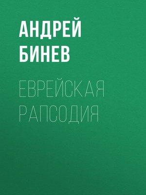 cover image of Еврейская рапсодия