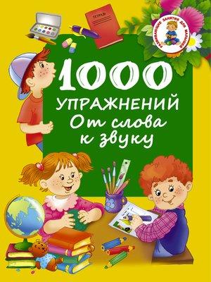 cover image of 1000 упражнений. От слова к звуку