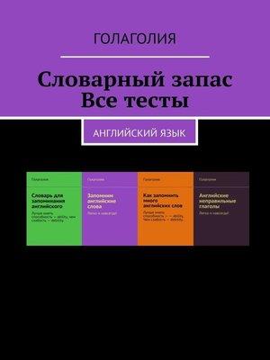 cover image of Словарный запас. Все тесты. Английскийязык