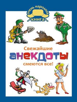 cover image of Свежайшие анекдоты. Смеются все!