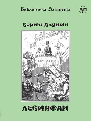cover image of Левиафан